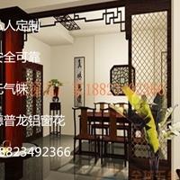 铝窗花价格铝窗花批发铝窗花厂家定制