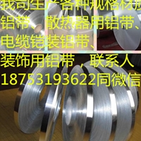 笼屉贴板用铝条、铝带,铝卷板分切订尺