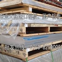 供应7175超硬铝板 航空用7175铝板