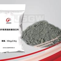 鋼纖維高強耐磨澆注料供應