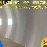 1070阴极铝板生产厂家,电解锌专用铝板