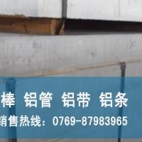 AA7075铝排价格 进口合金铝排