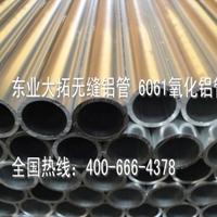6063小直径厚壁铝管