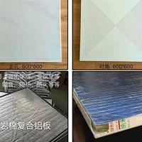 隔熱隔音復合鋁天花板優點 多種功效鋁扣板