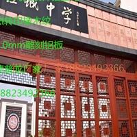 学校走廊中国风铝窗花铝管铝花格厂家