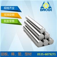 铝棒 直径200 220合金铝圆棒