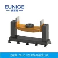 江阴优耐斯10U型双轴焊接变位机厂家直销