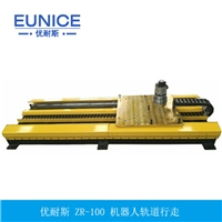 江阴优耐斯ZR-100机器人轨道行走设备
