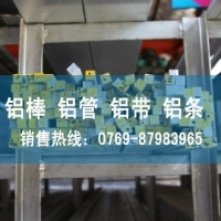 7075-T6铝排价格 进口耐磨铝排