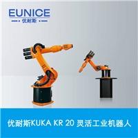 江阴优耐斯KUKA KR 20灵活工业机器人