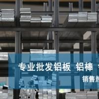 进口6060铝薄板 进口6060国标铝板