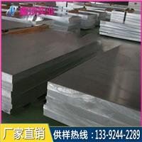 进口1060纯铝板规格 纯铝板批发