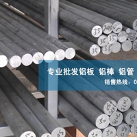 鋁棒現貨報價 6060氧化鋁棒