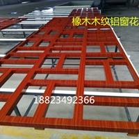 木紋鋁窗花護欄-型材鋁窗花生產廠家