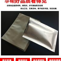 鋁箔袋 鋁箔袋 抽真空鋁箔袋廠家成批出售直銷