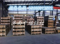 山东铝板厂家中福铝板开平