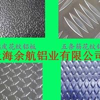 五条筋花纹铝板 五条筋防滑铝板