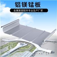 铝镁锰板金属屋面系统配件直立锁边铝镁锰板