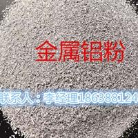 钛铁,钒铁专项使用金属铝粉厂家