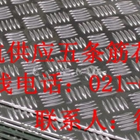 2A11铝板 防滑3.0mm花纹铝板