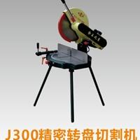 金王之星精密转盘切割机J300