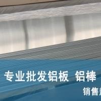 1060美标铝板镁铝薄板电镀铝板