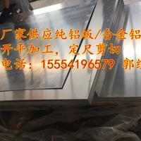 厂家供应幕墙板纯铝板合金板定尺开平剪切