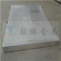 铝合金板料 6063毅腾中厚板