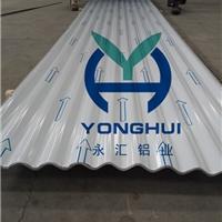生产供应彩色涂层压型波纹铝板