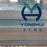 永汇铝业合金铝板