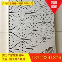 廠家定制鏤空雕花鋁板 雙曲鋁單板