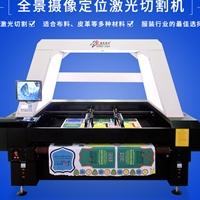 供应视觉定位自动送料激光切割机汉马激光