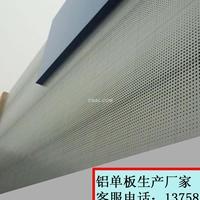杭州外墙铝单板供应商  吊顶铝单板