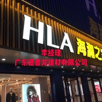 安徽海瀾之家店面180寬異形鋁單板出售價