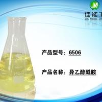 公明低价除蜡水原料进口乳化剂异乙醇酰胺