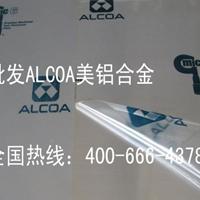 批发高强度2618航空铝板