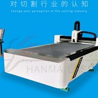 漢馬數控金屬激光切割機金屬激光加工設備