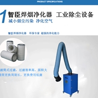 智臣智能ZC-1500S小型移动式焊接烟尘净化器