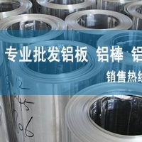 1070铝卷价格 1070铝薄片提供贴膜