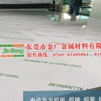 重慶5050-H24耐高溫鋁合金板