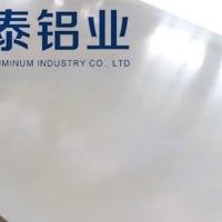 優質5754鋁板供應商