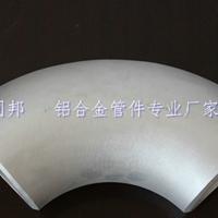 铝弯头长半径铝弯头短半径铝弯头