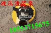 翔工机械供应液压渣浆泵