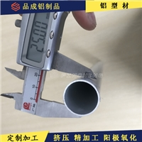 251.2mm磨砂氧化 出口非洲铝管铝合金