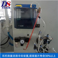 环保型微量润滑喷油装置系统DS-C50