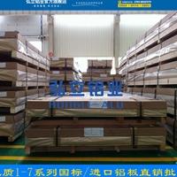 广东7A04铝合金板材厂家