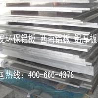 惠州1100铝板供应商 1100铝板规格表