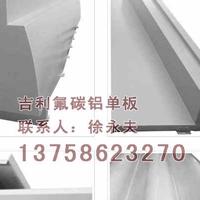 供应氟碳喷涂铝单板  铝单板制造工艺