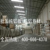 Al5056单面贴膜铝板 5056铝排零售价