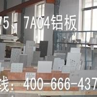 东莞进口a7005T6高耐磨铝合金铝板
